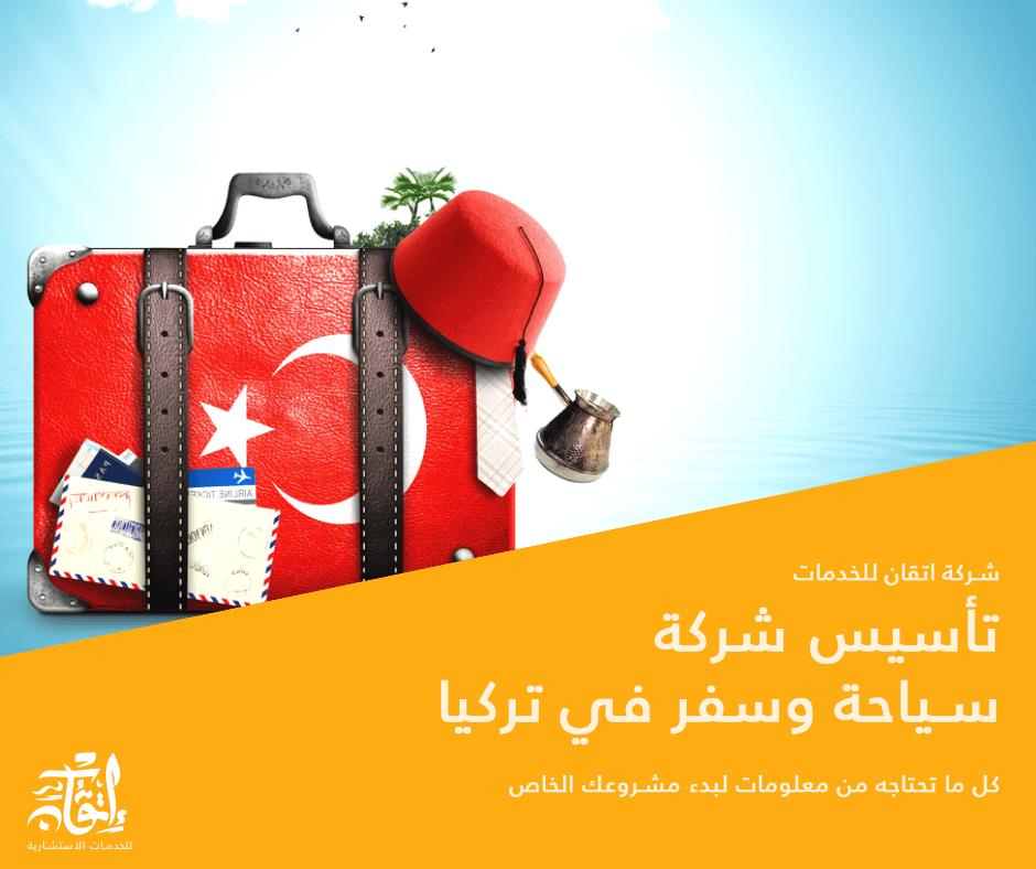 فتح شركة سياحة في تركيا