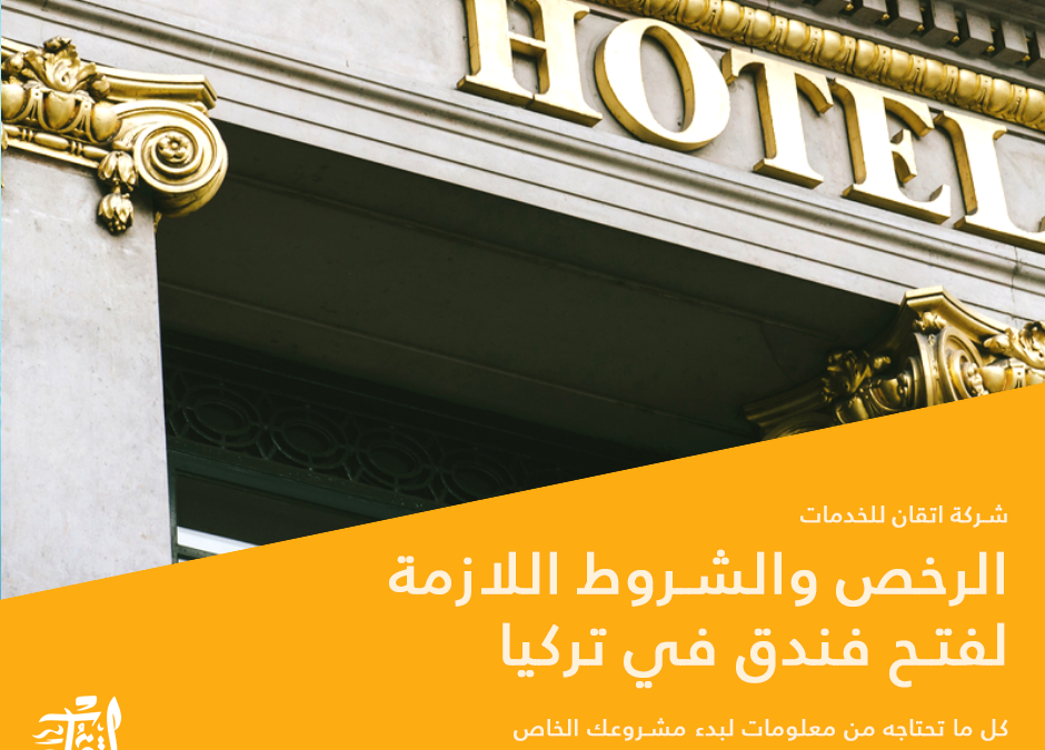شروط فتح فندق في تركيا